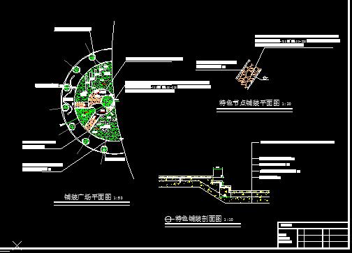 弧形铺装广场施工图纸