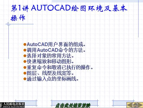 CAD2008建筑制�D基�A培�教程