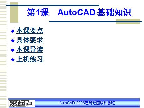 AutoCAD2006建筑绘图培训教程