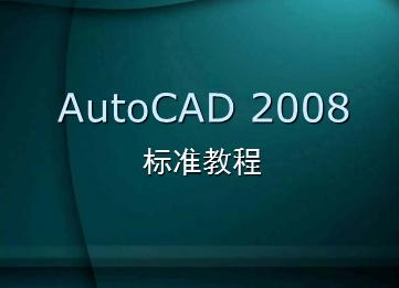 CAD2008标准教程课件