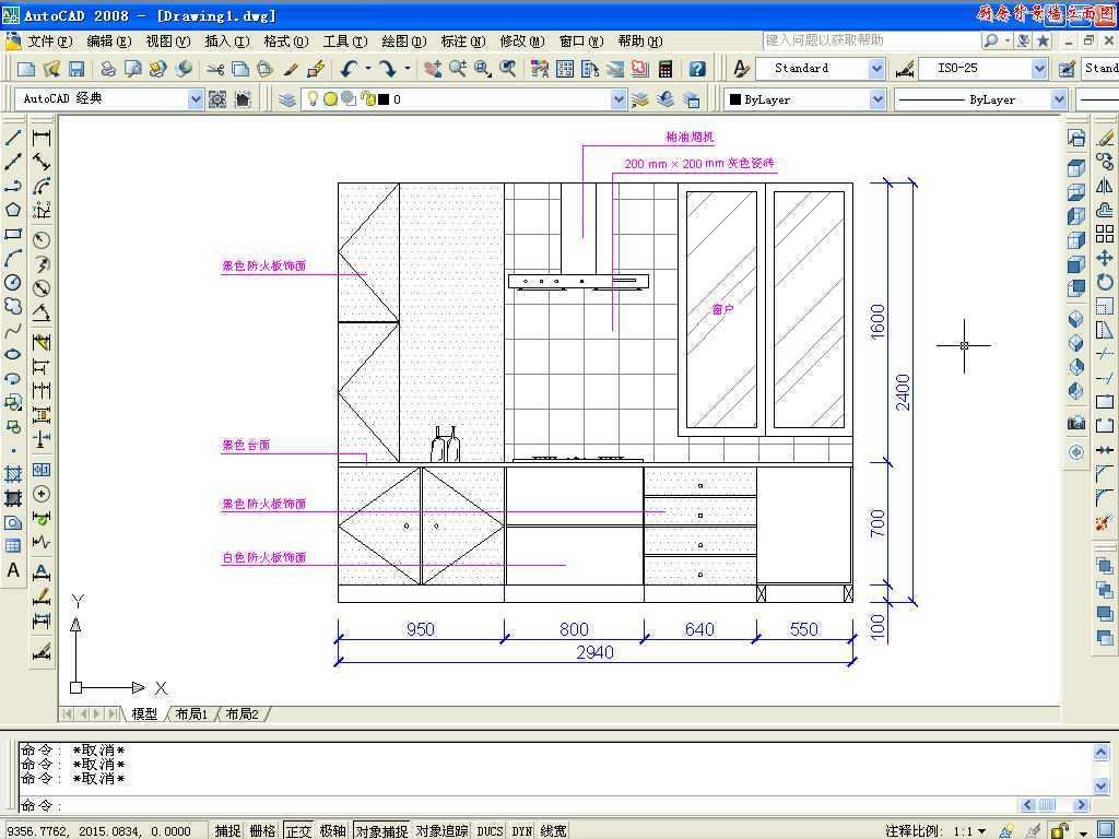 cad2008绘制厨房背景墙立面图