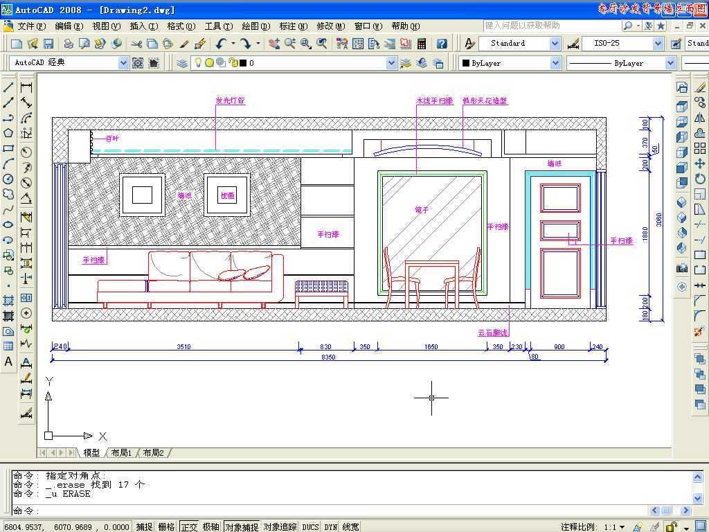 CAD2008绘制客厅命令背景墙立面图免费下载cad沙发ol图片