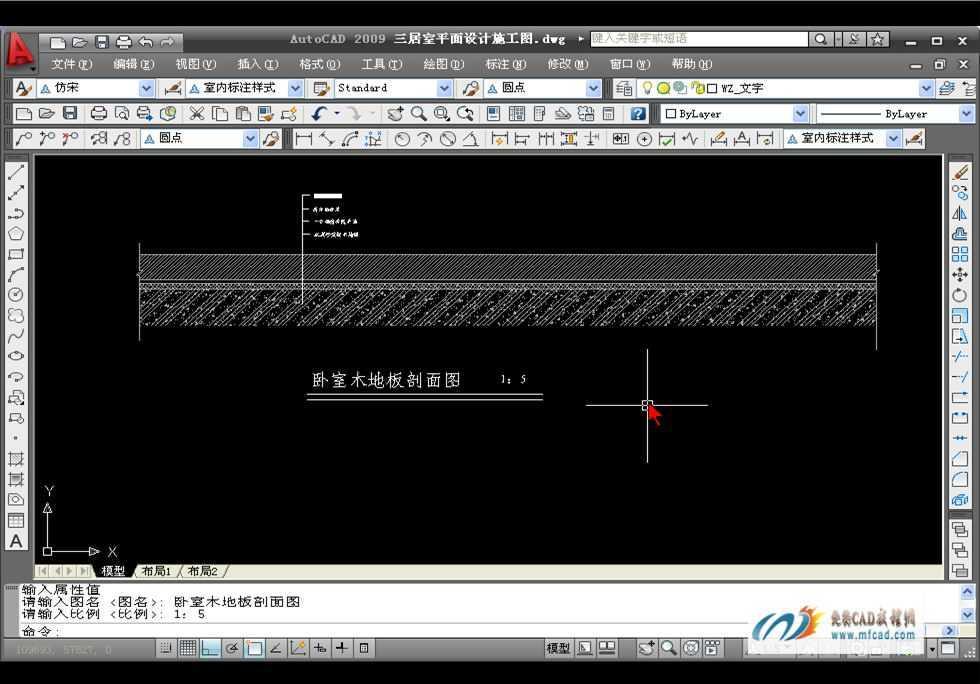 CAD2009绘制地面详图教程