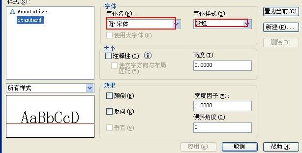CAD弹出拉长样式给图形窗口,指定?cad几解决中把个怎么字体一起同时图片