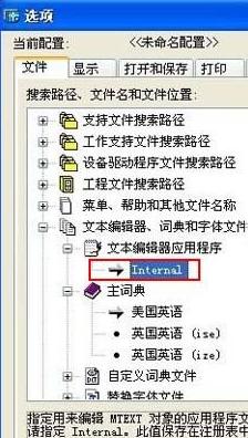 CAD打字出现解决记事本编辑?钢结构cad图拆教程图片