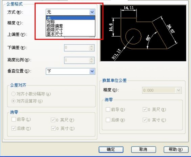 在CAD尺寸公差标注定义?cad点块怎么插入修改图片