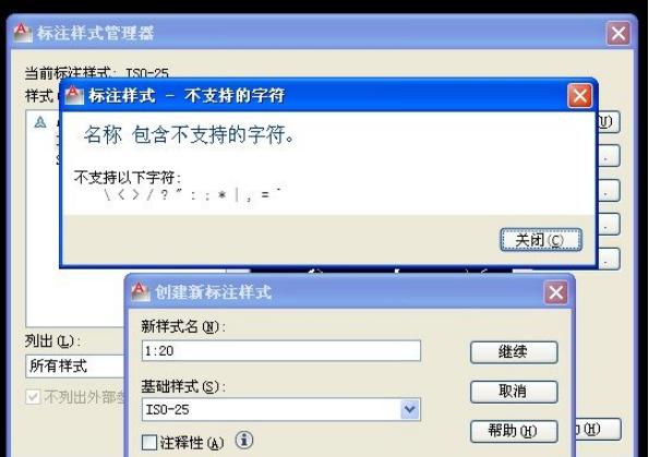 在CAD中新建标注样式输入名称时总是提示输cad复制了变粘贴图片