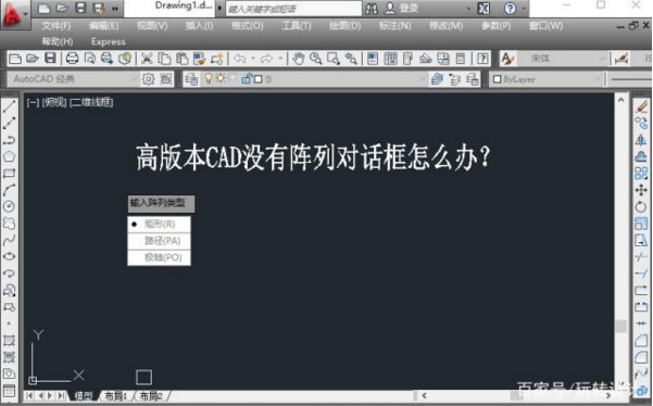 高版本的CAD没有阵列对话框怎么办?