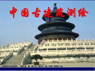 中国古建筑测绘课件