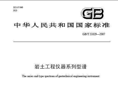 GB/T 21029-2007 岩土工程仪器系列型谱