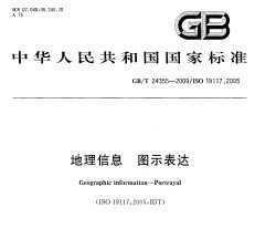 GB/T 24355-2009 地理信息 图示表达