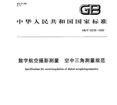 GB/T 23236-2009 数字航空摄影测量 空中三角测量规范