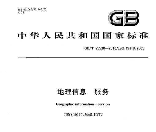 GB/T 25530-2010 地理信息 服务