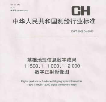 CH/T 9008.3-2010 基础地理信息数字成果 1:500 1:1000 1:2000 数字正射影像图