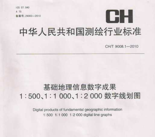 CH/T 9008.1-2010 基础地理信息数字成果 1:500 1:1000 1:2000 数字线划图