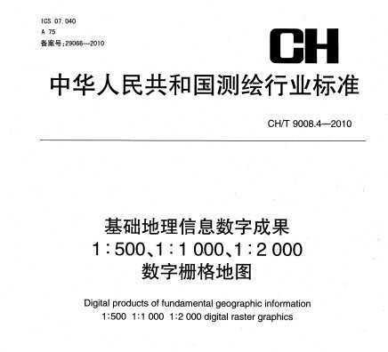 CH/T 9008.4-2010 基础地理信息数字成果 1:500 1:1000 1:2000 数字栅格地图