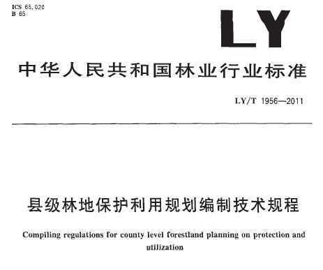 LY/T 1956-2011 县级林地保护利用规划编制技术规程