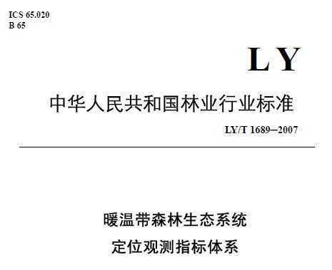LY/T 1689-2007 暖温带森林生态系统定位观测指标体系