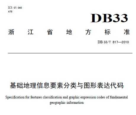 DB33/T 817-2011 基础地理信息要素分类与图形表达代码