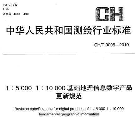 CH/T 9006-2010 1:5000 1:10000基础地理信息数字产品更新规范