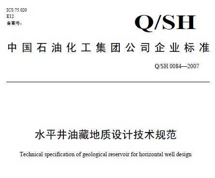 Q/SH 0084-2007 水平井油藏地质设计技术规范