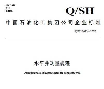 Q/SH 0083-2007 水平井测量规程
