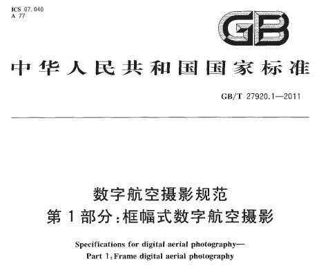 GB/T 27920.1-2011 数字航空摄影规范 第1部分:框幅式数字航空摄影