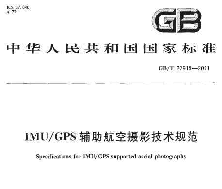 GB/T 27919-2011 IMU/GPS辅助航空摄影技术规范