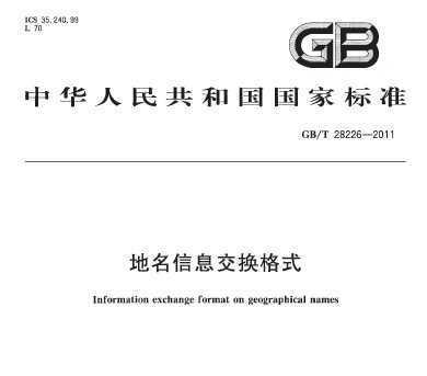 GB/T 28226-2011 地名信息交换格式