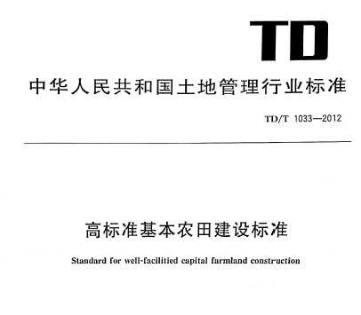 TD/T 1033-2012 高标准基本农田建设标准