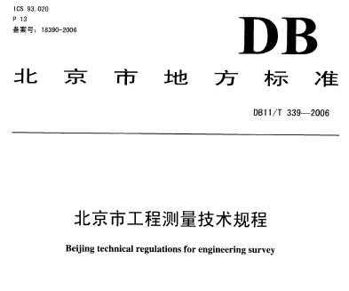 DB11/T 339-2006 北京市工程测量技术规程