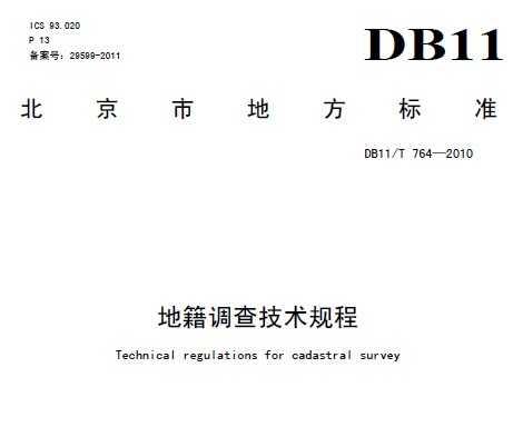 DB11/T 764-2010 地籍调查技术规程