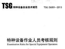 TSG Z6001-2013 特种设备作业人员考核规则