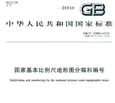 GB/T 13989-2012 国家基本比例尺地形图分幅和编号