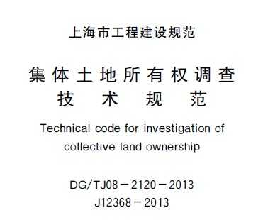 DG/TJ08-2120-2013 集体土地所有权调查技术规范