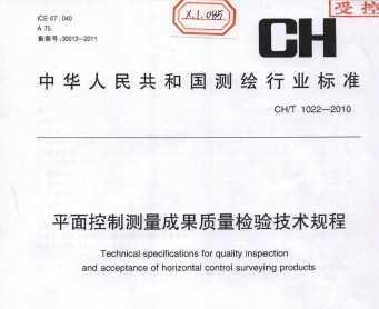 CH/T 1022-2010 平面控制测量成果质量检验技术规程