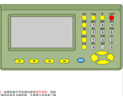 全站仪模拟器
