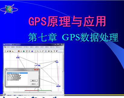 GPS原理与应用之数据处理教学课件