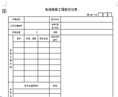 电缆隐蔽工程验收记录表