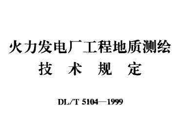 DL/T 5104-1999 火力发电厂工程地质测绘技能划定