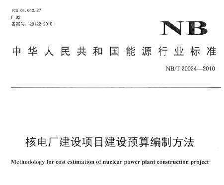 NB/T 20024-2010 核电厂建设项目建设预算编制方法