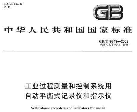 GB/T 9249-2008 工�I�^程�y量和控制系�y用自�悠胶馐接���x和指示�x