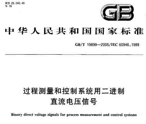 GB/T 19899-2005 过程测量和控制系统用二进制直流电压信号