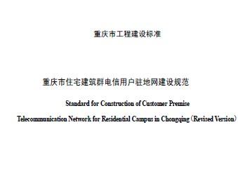 重庆市住宅建筑群电信用户驻地网建设规范