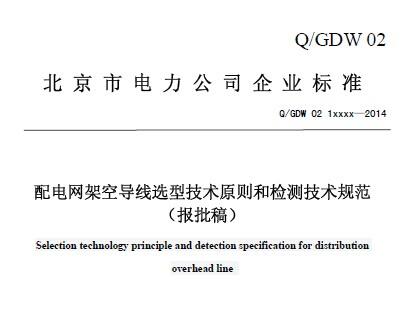 配电网架空导线选型技术原则和检测技术规范(报批稿)
