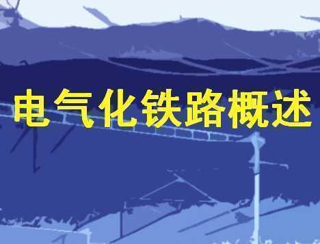 电气化课件山村年级免费下载-教科电气免费小学一概论》2上册课件《识字铁道一课件版图片