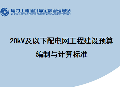 20kV及以下配电网工程建设预算编制与计算标准