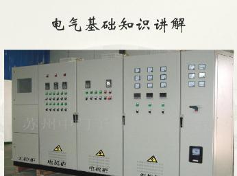 电气基本知识与电气识图