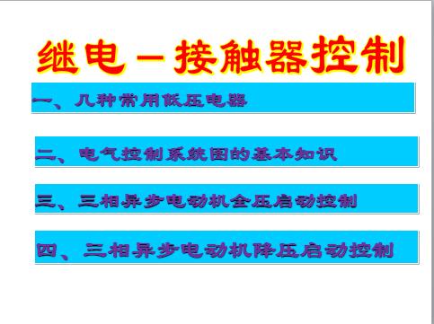 电气工程基础知识培训