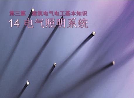 电气照明系统基本知识课件